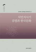 식민지시기 검열과 한국문화(한국문학연구신서 17)