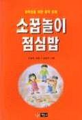 소꿉놀이 점심밥 (아동/2)