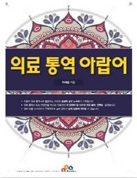 의료 통역 아랍어(CD1장포함)