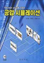 공압 시뮬레이션(PHLEGO PLUS를 이용한)(CD1장포함)