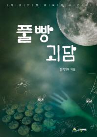 풀빵 괴담(서정문학 대표 희곡선 2)