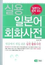 실용 일본어회화 사전(일본인도 함께 보는)