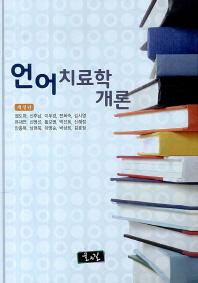 언어치료학개론(개정판)(양장본 HardCover)