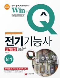 전기기능사 실기(2015)(Win-Q)