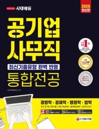 공기업 사무직 통합전공(경영학/경제학/행정학/법학)(2020)