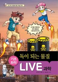 Live 과학. 56: 독이 되는 물질(양장본 HardCover)