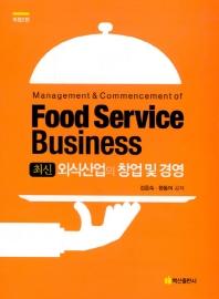 외식산업의 창업 및 경영(최신)(개정판)