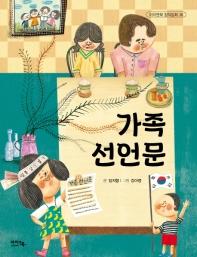 가족 선언문(아이앤북 창작동화 38)