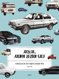 자동차, 시대의 풍경이 되다