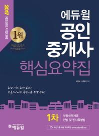공인중개사 1차 핵심요약집(2017)(에듀윌)