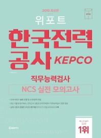 한국전력공사 직무능력검사 NCS 실전 모의고사(2019)(봉투)