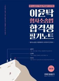 이윤탁 형사소송법 합격생 필기노트(2020)(형사소송법의 핵심을 빠짐없이 정리한!)