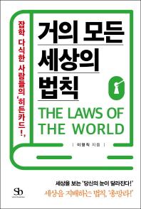 거의 모든 세상의 법칙