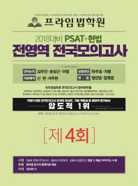 PSAT+헌법 전영역 전국 모의고사(4회)(2018)