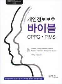 개인정보보호 바이블 CPPG PIMS(리질리언스 시리즈)