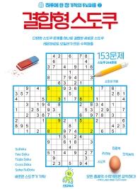 결합형 스도쿠 153(하루에 한 장 기적의 두뇌퍼즐 2)