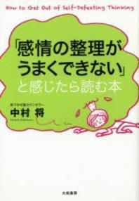 [해외]「感情の整理がうまくできない」と感じたら讀む本