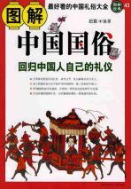 도해 중국국속: 도해경전 圖解 中國國俗