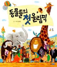 동물들의 첫 올림픽