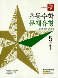 초등 수학 5-1 문제유형(2019)(수학 좀 한다면 디딤돌)