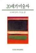 20세기미술사(열화당미술선서 58)