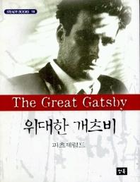 위대한 개츠비(STEADY BOOKS 18)