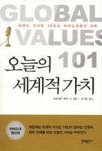 오늘의 세계적 가치