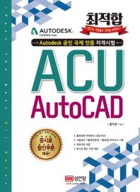ACU AutoCAD(최적합)