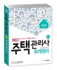 회계원리(주택관리사 1차)(2015)(No.1)