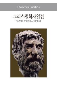 그리스철학자열전(세계사상전집 50)