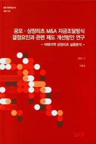 공모ㆍ상장리츠 M&A 자금조달방식 결정요인과 관련 제도 개선방안 연구(KIF 연구보고서 2021-02)