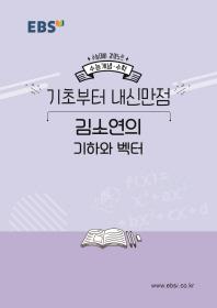 고등 수학 기초부터 내신만점 김소연의 기하와 벡터(2020 수능대비)(EBS 강의노트 수능개념)