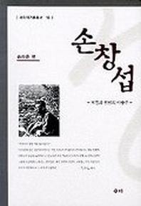 손창섭(새미 작가론 총서 18)