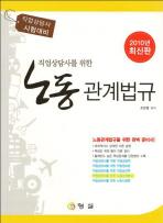 노동관계법규(2010)(최신판)(직업상담사를 위한)