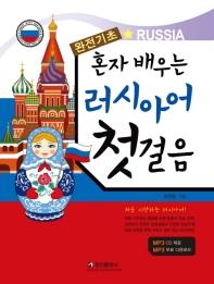 혼자 배우는 러시아어 첫걸음(완전기초)(CD1장포함)