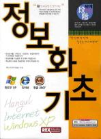 정보화기초(윈도우XP 인터넷 한글2007)(단계학습)