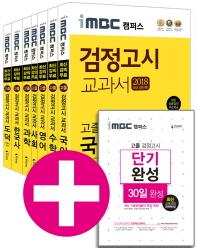 고졸 검정고시 세트(2018)(iMBC 캠퍼스)(전7권)