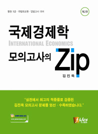 국제경제학 모의고사의 Zip(2판)