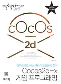 Cocos2d-x 게임 프로그래밍(열혈강의)