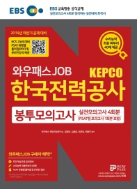 한국전력공사(KEPCO)봉투모의고사 4회분(2019)