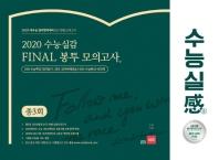 고등 영어영역 Final 봉투모의고사 3회(2020)