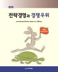 전략경영과 경쟁우위(5판)