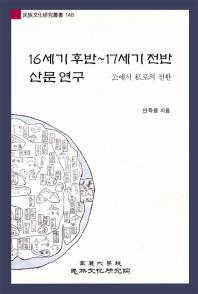 16세기 후반~17세기 전반 산문 연구(민족문화연구총서 148)