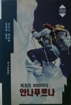 최초의 8000미터 안나푸르나 (1997년초판)