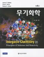 무기화학(4판)