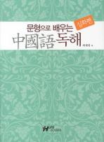 중국어 독해(심화편)(문형으로 배우는)(CD1장포함)