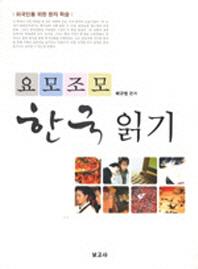 요모조모 한국읽기(Paperback)