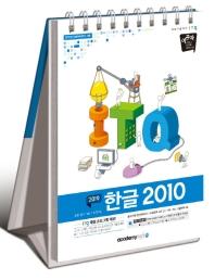 ITQ 한글2010(스텐드형)(2019)(이공자)(스프링)