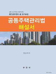 공동주택관리법 해설서(홍익공무원이 쓴 알기쉬운)