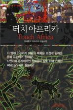 터치 아프리카